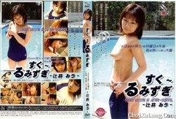 AV Box #33 – Miyu Tsujii