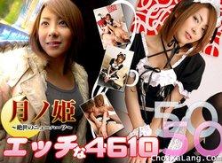 h4610 New Half #008 – Hime Tsukino