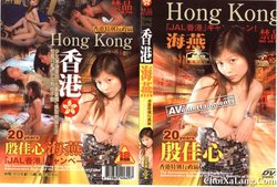 Hong Kong #4 – In Kai Sum