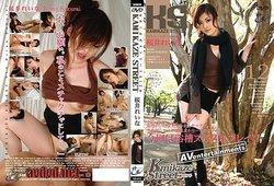 Kamikaze Street Vol.12 Reina Sakurai 桜井れいな